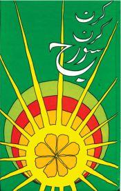 Books   Wasif Ali Wasif ( reh a )
